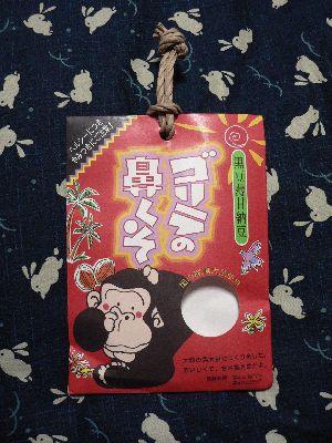 ゴリラの鼻くそ-日本版