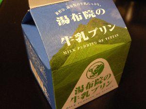 湯布院牛乳プリン:パッケージ