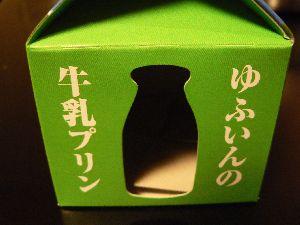 湯布院牛乳プリン:側面