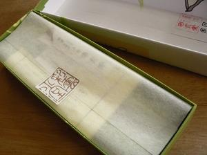 若草:箱を開ける