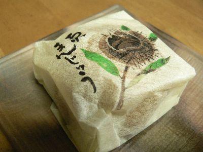 061012shingen-kuriman-housou.JPG