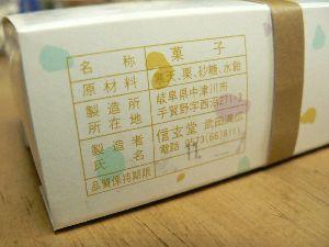 061016kintonyou-zairyou.JPG