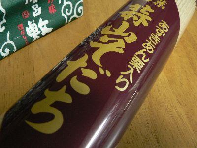 061017hiruzen-2pack.JPG