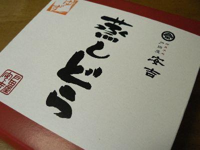 061020dora-hako.JPG
