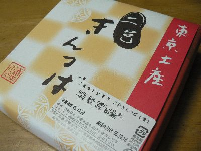 061022seigetsu-pack.JPG