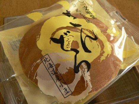 061103sandora-pack.JPG