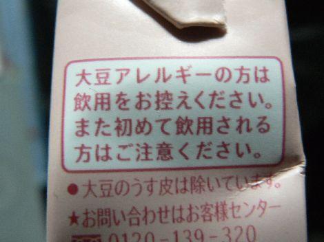 061105bimame4.JPG
