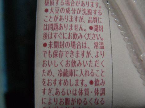 061105bimame5.JPG