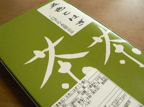 061115goshokukohagi1.JPG