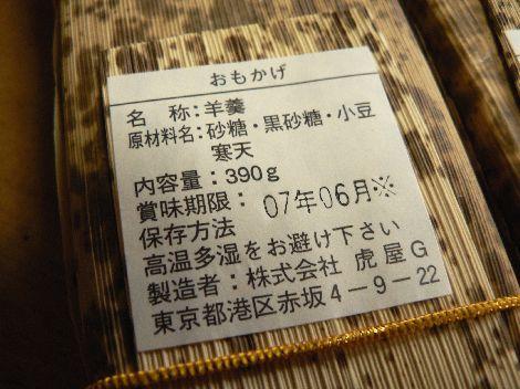 061120omokage4.JPG