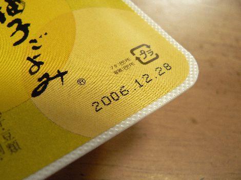 061120omokage5.JPG