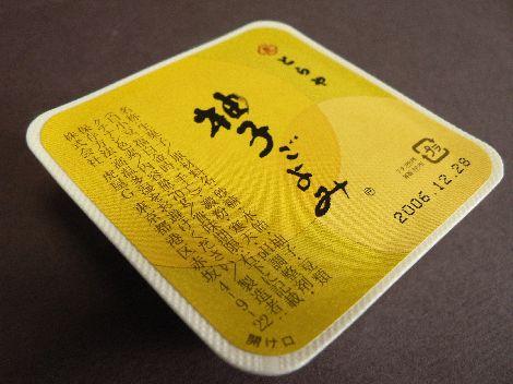 061120yuzugoyomi1.JPG
