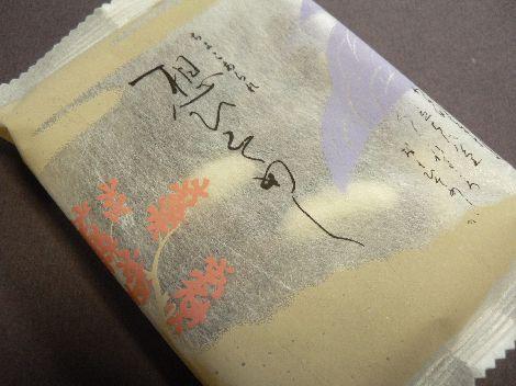 061128ogurasansouotameshi08.JPG