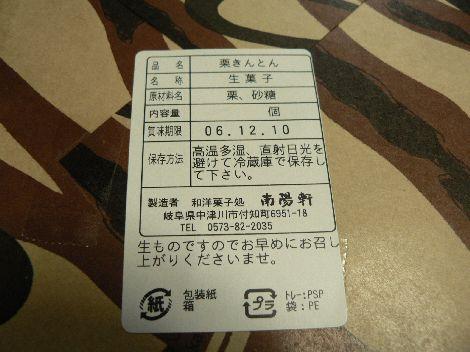 061130kurikinton-nanyouken2.JPG