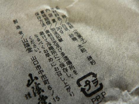 061202shitatuzumi8.JPG