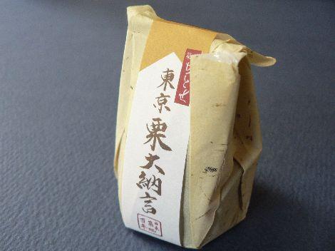 070208kurinagon4.JPG