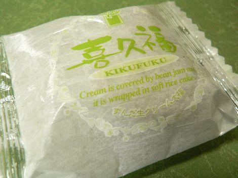 070328kikufuku6.JPG