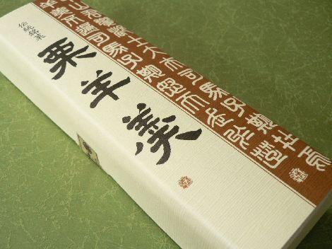 070408murakuri2.JPG