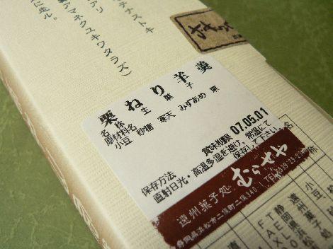 070408murakuri3.JPG