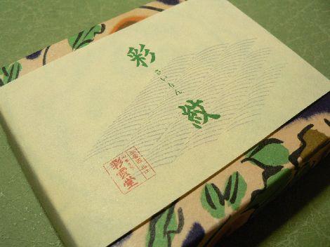 070502saimon2.JPG