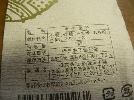 070620monakaturi3.JPG