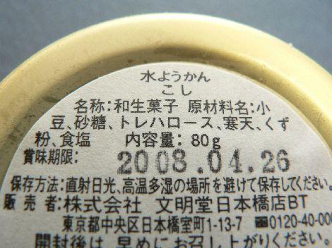 070625bunmeimizu10.JPG