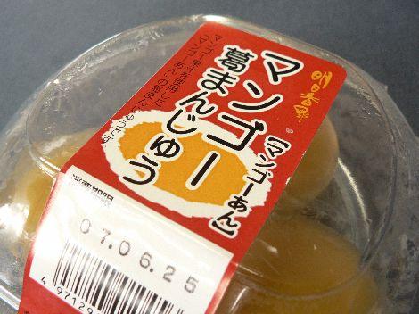 070630mangokuzu1.JPG