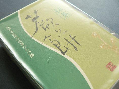 070706warabi2.JPG