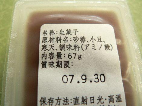 070717taneyamizu2.JPG