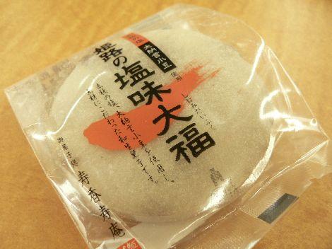 070808shiomi1.JPG