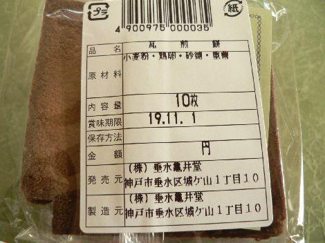 070821kawara2.JPG