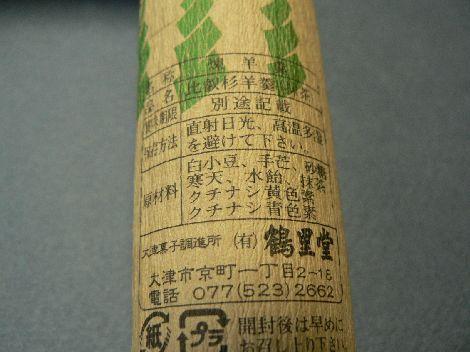 070822kakuri10.JPG