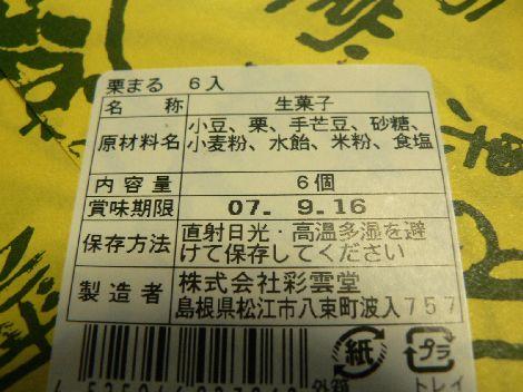 070907kuri2.JPG