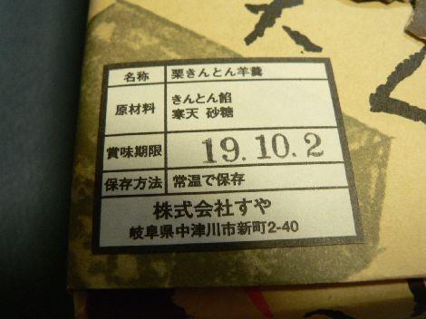 070911suya5.JPG