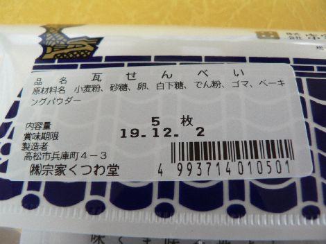 070912kutsuwa4.JPG