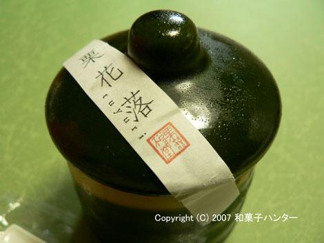 070919tsuyuri1.jpg