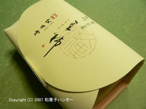 070920kurigaki2.jpg