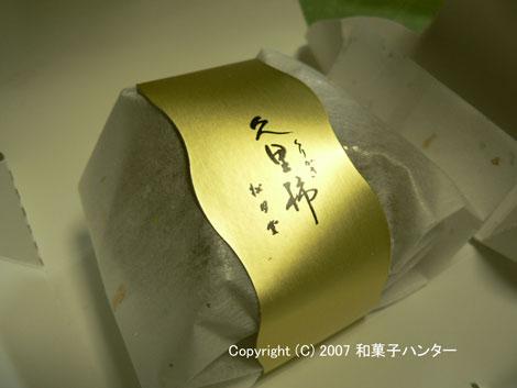 070920kurigaki3.jpg