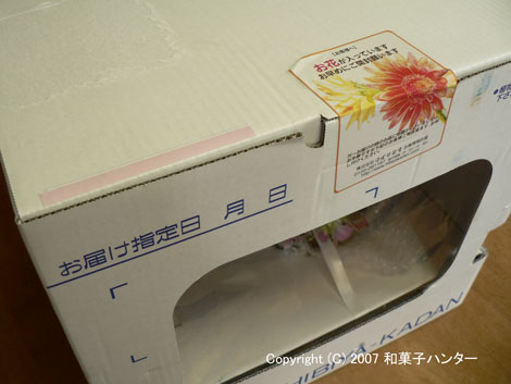 070923hibiyachaku1.jpg
