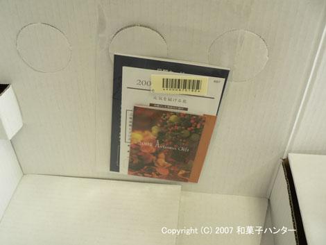 070923hibiyachaku7.jpg