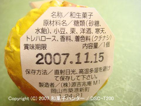 071124tuya2.jpg
