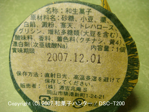 071125miyama2.jpg