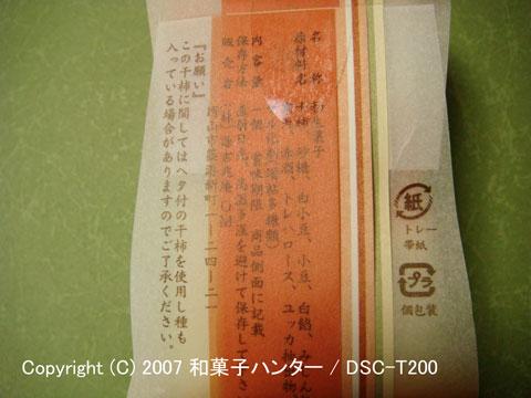 071126sui2.jpg