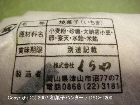 071216ichi3.jpg