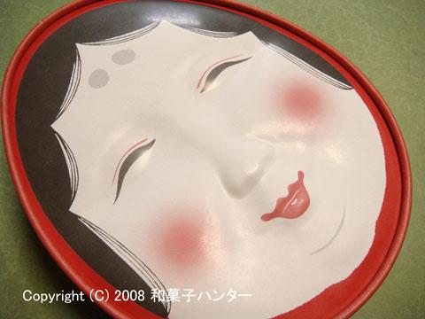 080111otafuku1.jpg