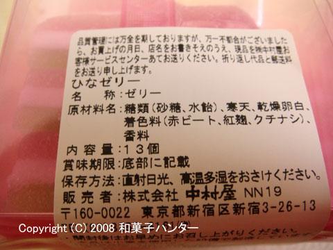 080224nakamura3.jpg