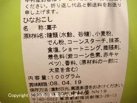 080224nakamura6.jpg