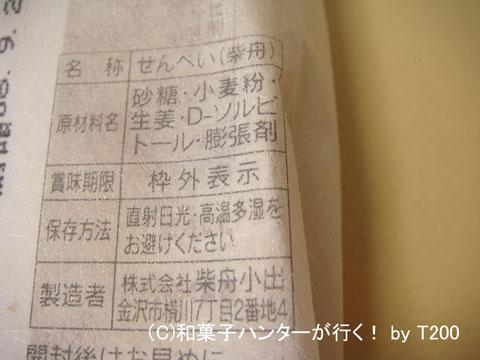 080713shibafune3.jpg