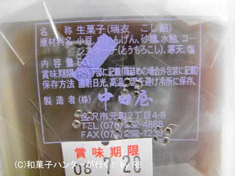 080714nakadamizu10.jpg