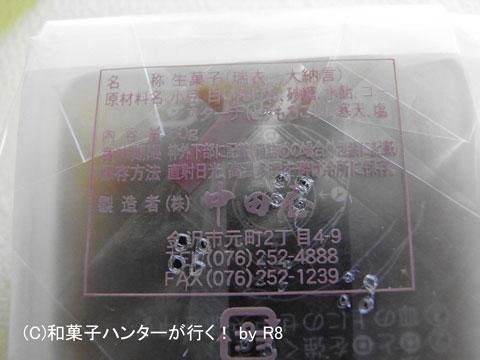 080714nakadamizu8.jpg